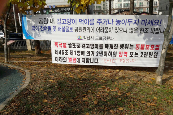 6일 전북 익산시 한 공원에 '독극물 살포로 길고양이를 죽게 한 행위는 동물보호법으로 처벌받는다'고 적힌 현수막이 걸려 있다.