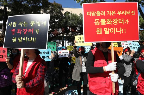 지난달 19일 대구 서구청 앞에서 주민 200여 명이 동물화장장 건설을 반대하며 시위했다. [뉴스1]