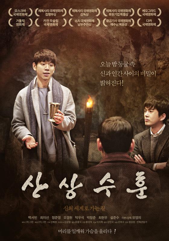 영화 '산상수훈' 포스터 [사진 영화사 그란]