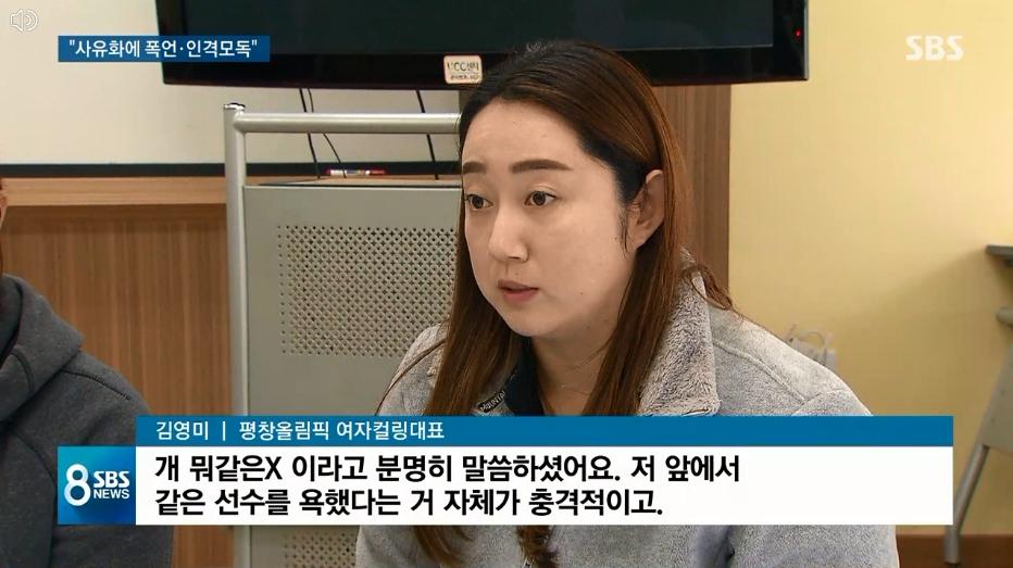 [사진 SBS 뉴스8]