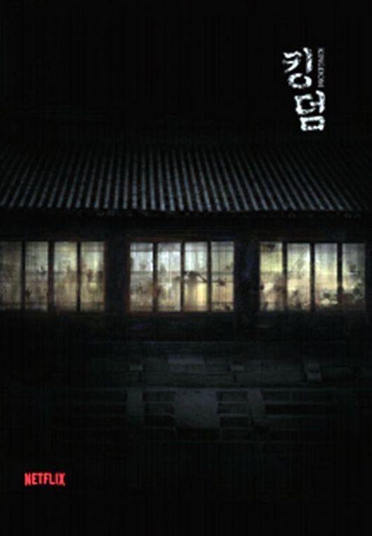 """현장IS·넷플릭스 """"기승전 ´킹덤´"""" 애정 100% 사랑둥이 ´韓 ..."""