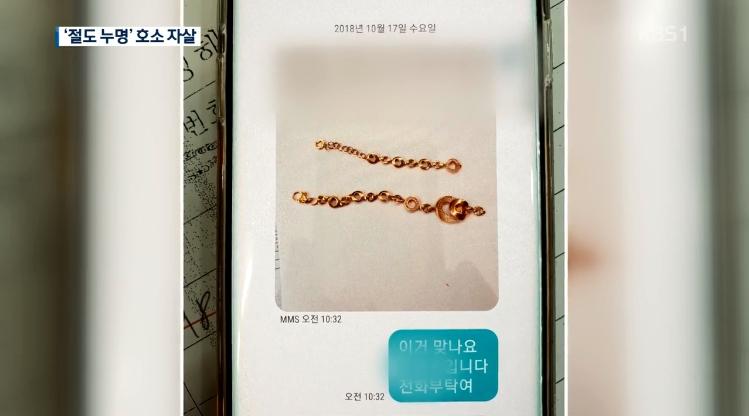간호조무사 A씨가 초음파실에서 금팔찌를 발견했다며 연락한 메시지. [사진 KBS 뉴스9]
