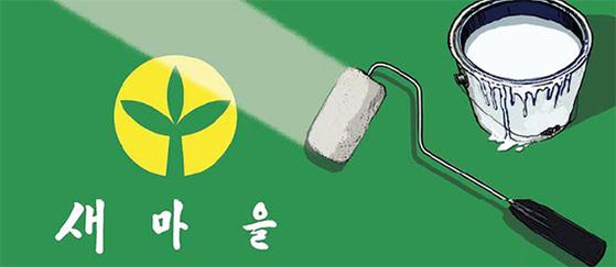 '새마을'과 이념 투쟁 중인 구미. [일러스트=김회룡 기자]