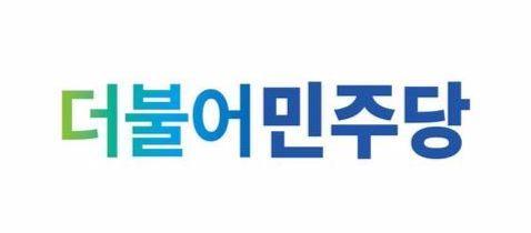 더불어민주당 로고.[중앙포토]