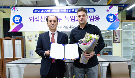 '냉부' '수미네 반찬' 미카엘 셰프, 정화예술대 특임교수로