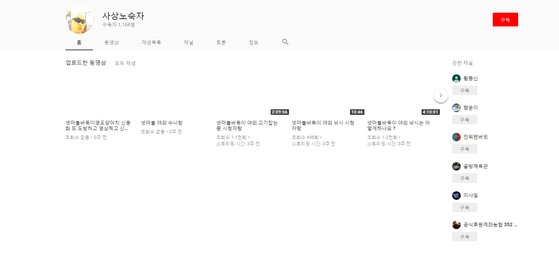 공무집행방해 혐의로 구속된 김모(48)씨가 유튜브에 개설한 방송채널 화면 캡처.