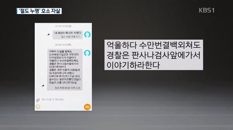경남 김해에 있는 병원에서 금팔찌가 사라지자 유력한 범인으로 조사받던 40대 간호조무사가 억울하다며 사망 전 남긴 메시지. [사진 KBS 뉴스9]