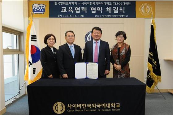 사이버한국외대 TESOL대학원, 한국영어교육학회와 협약 체결