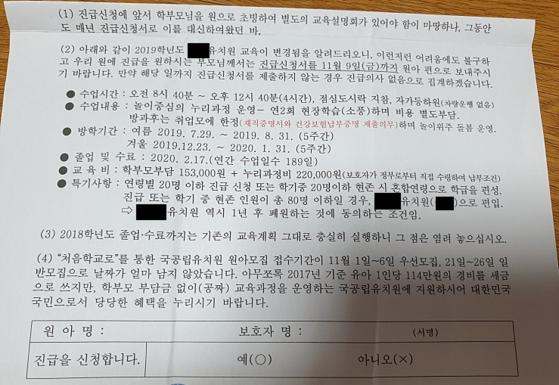 지난 7일 A 유치원이 학부모에게 보낸 진급 신청서. [온라인 카페 캡쳐]