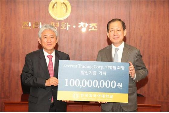 한국외대에 기금 1억 기탁한 박병철 에베레스트 회장