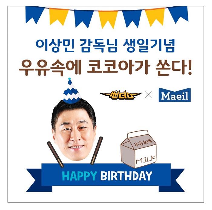 서울 삼성 제공