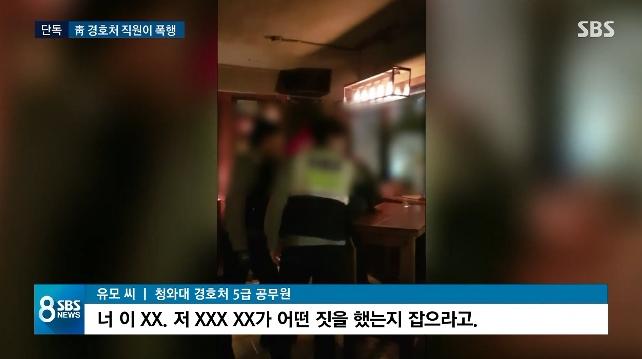 10일 오전 4시쯤 청와대 경호처 5급 공무원 유모(36)씨가 시민을 마구 폭행한 혐의로 경찰에 체포됐다. [사진 SBS 뉴스8]