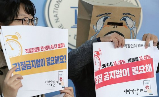 직장갑질119 관계자들이 10월 19일 오전 국회 정론관에서 '갑질금지법' 국회 조속 통과를 촉구하는 기자회견을 하고 있다. / 사진:연합뉴스