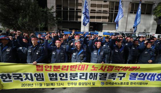 한국지엠 노조원들이 지난 1일 서울 여의도 더불어민주당사 앞에서 열린 법인분리해결 촉구 결의대회에서 구호를 외치고 있다. [뉴스1]