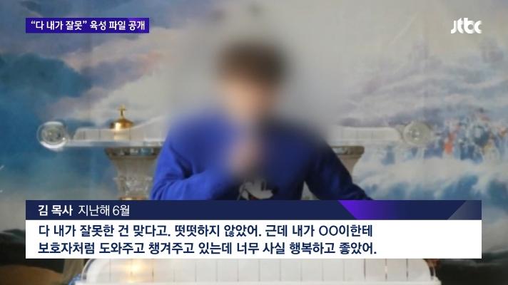 9일 피해자 측이 '그루밍 성폭력' 의혹을 받는 인천 한 교회의 김모 목사가 피해자들과 나눈 대화 내용이 담긴 녹음 파일을 공개했다. [사진 JTBC 뉴스룸]