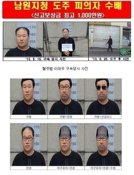 2013년 5월 '탈주범' 이대우 수배 전단. [사진 블로그 캡처]