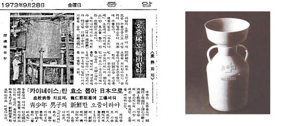 유로키나제 수출 소식을 다룬 1973년 9월28일자 중앙일보 기사.(왼쪽) 녹십자가 소변을 수거하기 위해 공중화장실에 비치한 플라스틱 수거통.