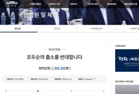 조두순 관련 청와대 국민청원 캡처