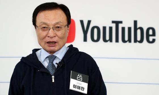 이해찬 더불어민주당 대표가 11일 서울 여의도 당사에서 유튜브(씀) 스튜디오 오픈식에서 인사말을 하고 있다. [뉴스1]
