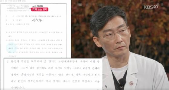 [사진 KBS 방송 캡처]