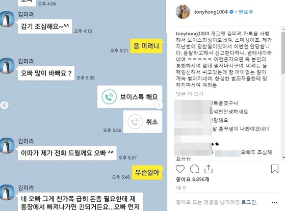 방송인 홍석천이 공개한 피해 사례. 사기범은 방송인 김미려를 사칭했다. [사진 홍석천 인스타그램]