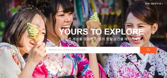 홍콩에 본사가 있는 여행 액티비티 예약 플랫폼 클룩 [사진 클룩 홈페이지 캡처]