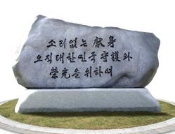 국가정보원 원훈. [중앙포토]
