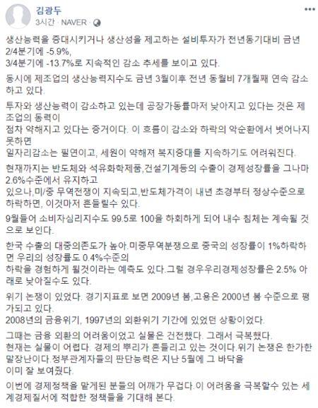[김광두 국민경제자문회의 부의장 페이스북 갈무리]