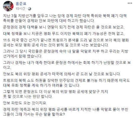 [홍준표 전 자유한국당 대표 페이스북]