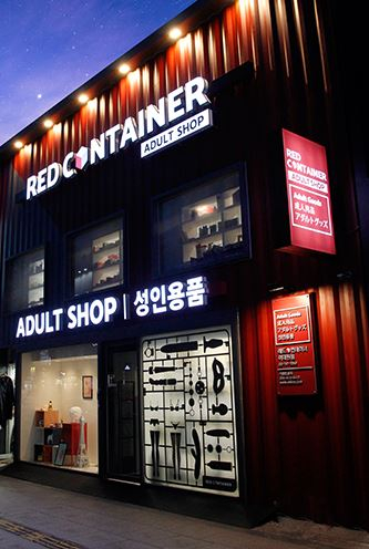 서울 강남‧이태원‧홍대입구 등 전국에 15개 매장을 운영 중인 성인용품업체. 외부 유리에는 가터벨트, 콘돔 모양의 스티커가 붙어 있다. [사진 레드컨테이너 홈페이지]