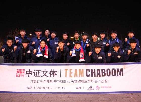'팀차붐플러스'를 구성해 독일을 방문한 중등축구연맹 선발 선수들. 중국스포츠문화콘텐츠기업 중정문체의 후원을 받는다. [사진 팀차붐플러스]