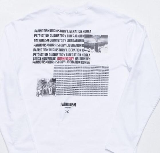 '광복절 티셔츠'의 디자인.