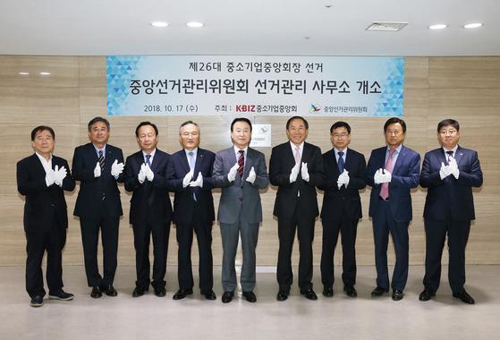 중기중앙회는 불법 사전 선거 운동을 막기 위해 지난 8월 중앙선관위에 선거 관리를 위탁했고, 지난달 17일 서울 여의도 중기회관에 선거관리사무소를 열었다. [사진 중소기업중앙회]