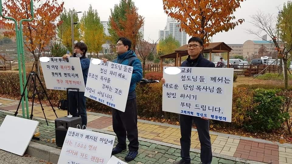 """교인들 """"그루밍 성폭행 목사 처벌 받아야"""" 강력 규탄"""