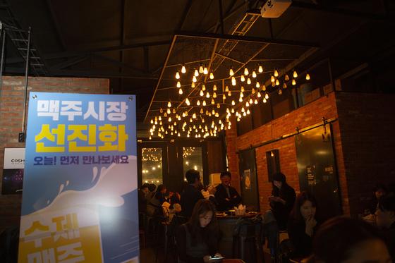 국내 수제맥주 업체 어메이징 브루잉 컴퍼니 성수점에서 '수제 맥주 반값 데이' 행사가 열리자 매장에는 수제 맥주를 즐기는 소비자들로 가득찼다. [사진 한국수제맥주협회]