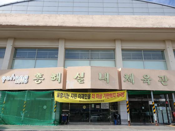 경북 포항 북구 흥해읍 흥해실내체육관에 이재민 208명이 지진 후 1년째 거주하고 있다 . 포항=백경서 기자