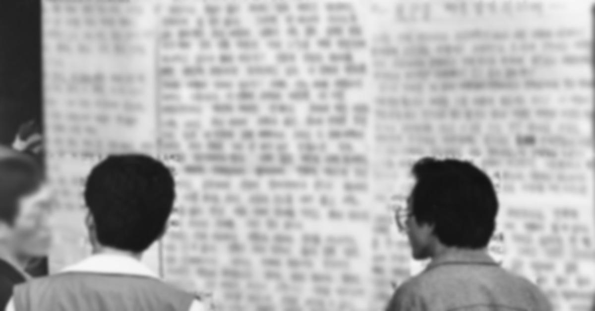 1980년대 한 대학교에 붙은 북한찬양 대자보 (기사 내용과 사진은 관계 없음) [중앙포토]