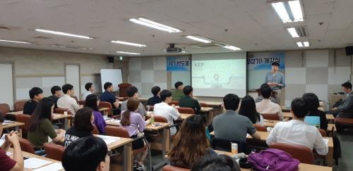 4차산업혁명 시대…경기경총, 차세대 ICT 인재 육성 나선다
