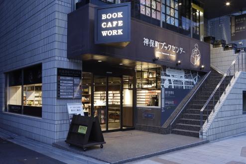 세계 최고 고서점가인 도쿄 진보초의 오래된 책방 이와나미 북센터를 서점과 카페, 코워킹 스페이스가 어우러진 복합시설로 재탄생시킨 '진보초 북센터'. [사진 UDS]