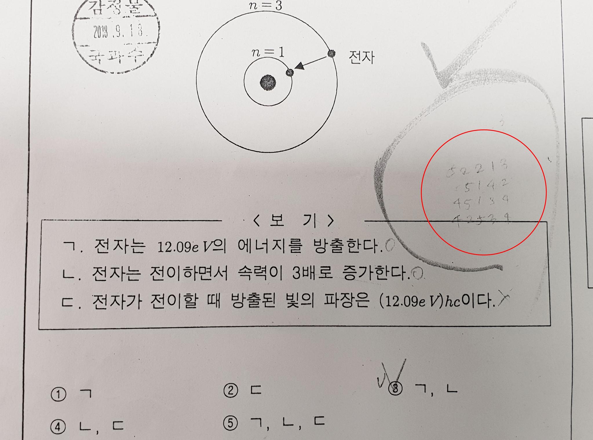 \12일 오전 서울 수서경찰서가 공개한 숙명여고 쌍둥이 문제유출 사건의 압수품인 시험지. 시험지에 해당 시험 문제의 정답(빨간 원)이 적혀있다. [사진 수서경찰서]
