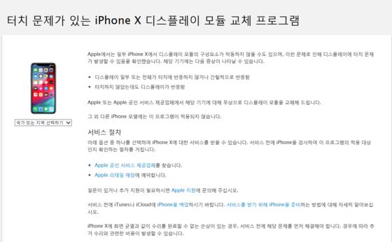 애플 아이폰X 터치 결함 인정, 무상교체를 알리고 있다. [애플코리아 홈페이지 캡처=뉴스1]
