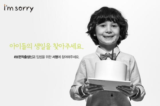 플랜코리아, 보편적 출생신고 네트워크 Im sorry 캠페인 동참