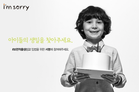 'I'm sorry' 캠페인 영상 중(촬영: 포토그래퍼 박건상/출처: UBR KOREA)