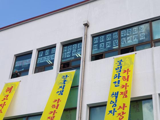 한국GM 비정규직지회가 고용노동부 창원지청에서 점거농성을 벌이고 있다. 위성욱 기자