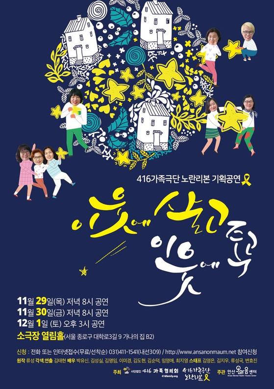 세월호 희생자 가족들이 참여한 연극, 서울 대학로서 공연