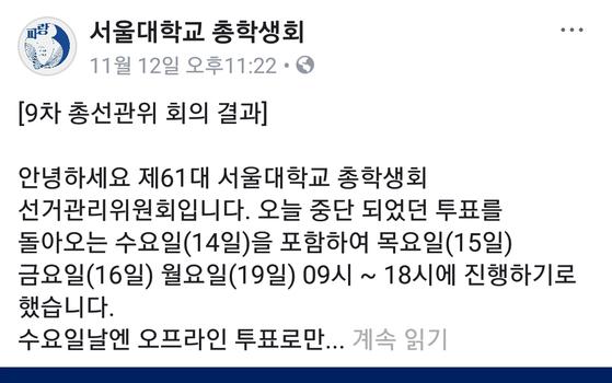 서울대 총학 선거, 투표 첫날 삐그덕…14일 재진행하기로