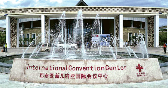 17일 개막하는 파푸아뉴기니 APEC 회담장 앞에 '국제회의중심'이라 적힌 중국어가 선명하게 새겨져있다. 오른쪽으로 '중국원조' 표기도 선명하다. [명보]