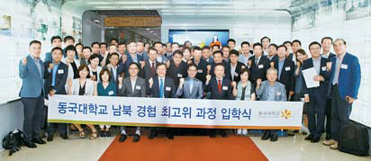 [열려라 공부+] 동국대 '남북경협 최고위 과정' 2기 신입생 모집