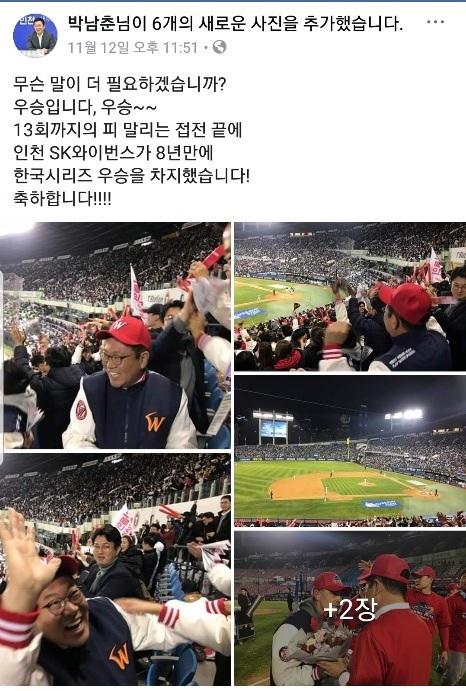 주사 맞고 4명 사망했는데…야구단 응원나선 박남춘 인천시장