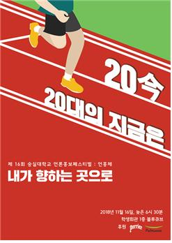 숭실대 언론홍보학과 16번째 '언홍제' 16일 개최